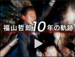 福山哲郎 10年の軌跡
