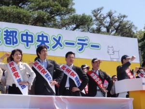 第81回京都中央メーデーに出席