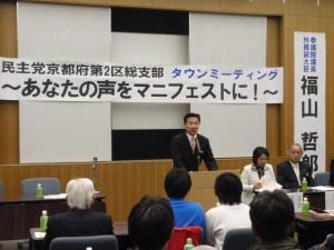 2区総支部主催のタウンミーティングに参加