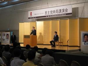 民主党時局講演会を開催いたしました。