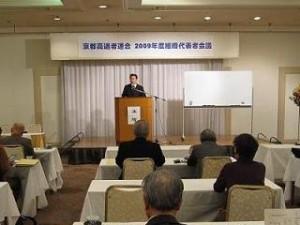京都高退者連合組織代表者会議で講演