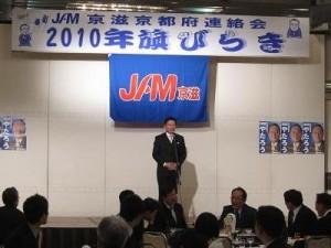 JAM京滋京都府連絡会
