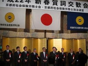 京都社会保険労務士会