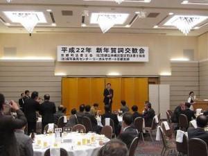 京都司法書士会新年賀詞交歓会