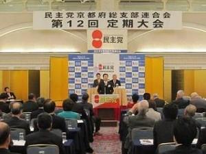 民主党京都府連 定期大会