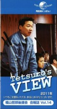 Tetsuro's VIEW Vol.14