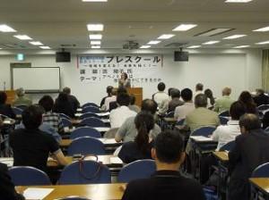 20130601民主党京都政治スクールプレスクール