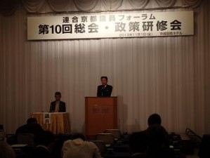 20131101連合京都議員フォーラム