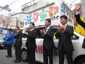 20140405【知事選】街頭演説(三条河原町)