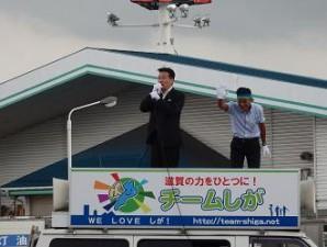 20140706滋賀県知事選応援