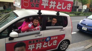 20150408【京都市北区】平井としき候補(府会)