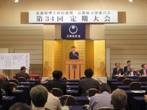 20160826近畿税理士政治連盟