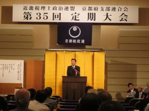 20170825近畿税理士政治連盟