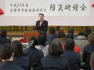 20171202防災研修会