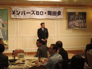 20171213岡田会