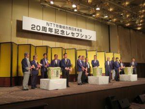 20180724NTT労組西日本本部第21回定期大会