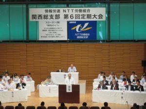 20180804情報労連NTT労組関西総支部定期大会