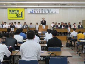 20180818情報労連京都地区協議会定期大会