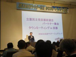 20180818立憲民主党パートナー集会タウンミーティングin京都