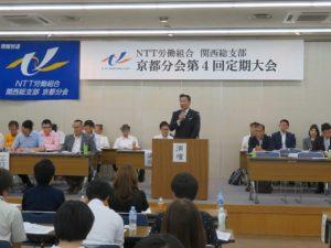 20180818NTT労組関西総支部京都分会定期大会
