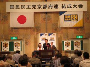 20180819国民民主党京都府連結成大会