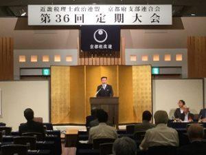20180824近畿税理士政治連盟京都府支部連合定期大会