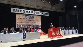 20180829私鉄関西地連定期大会
