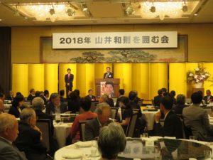 20180915山井和則を囲む会
