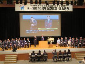 20181111京都聴覚言語障害者福祉協会創立40周年記念事業