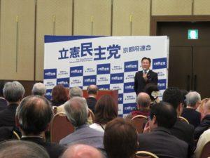 20181118立憲民主党京都府連合設立大会2