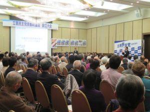20181118立憲民主党京都府連合設立大会