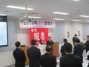 190109阪急電鉄労働組合旗開き