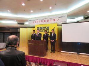 190109情報労連京都地区協議会新春の集い
