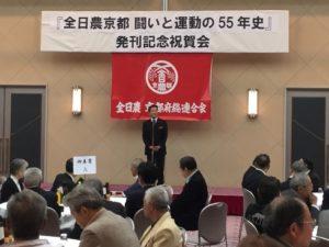 190427「全日農京都 闘いと運動の55年史」発刊記念祝賀会