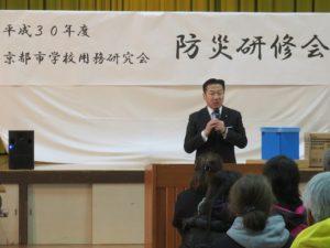 181201京都市学校職員労働組合「防災研修」