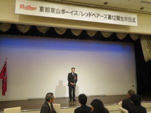 181209京都東山ボーイズ/レッドベアーズ第12期生卒団式