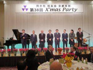 181214同志社校友会京都支部クリスマスパーティー