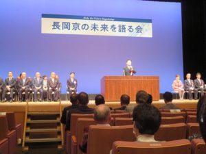 181215長岡京の未来を語る会(市民総決起大会)