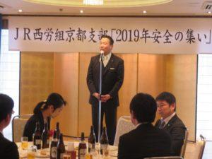 190112JR西労組京都地方本部京都支部「2019安全の集い」