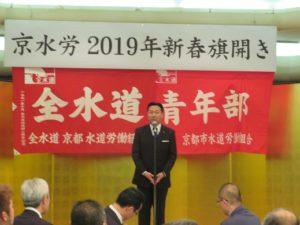190116全水道京都市水道労働組合旗開き