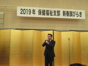 190116自治労京都市職保健福祉支部旗開き