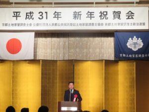 190118京都土地家屋調査士会新年祝賀会