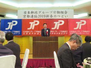 190119JP労組京都連協2019新春の集い