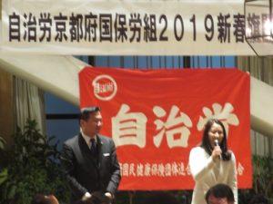 190125自治労京都府国保労組旗開き