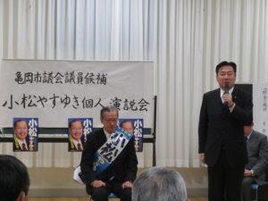 190125【亀岡市議会議員選挙】個人演説会