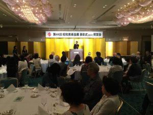 公募昭和美術会展「授賞式・祝賀会」