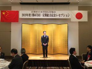 京都府日本中国友好協会「2019年度(第67回)定期総会レセプション」