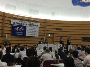 NTT労組関西総支部「第7回定期大会」
