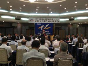 NTT労組京都分会定期大会