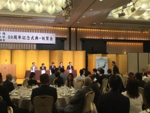 京都市中央食肉市場開設50周年ほか記念式典・祝賀会